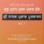 Download Guru Partap Suraj (Sri Nanak Parkash Purabaradh Vol.1) PDF