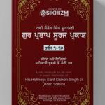Gur Partap Suraj Parkash 1-12 Raas