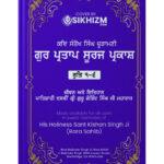 Gur Partap Suraj Parkash Rut 1-6 Pdf
