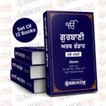 Download Gurbani Arth Bhandar – Sant Hari Singh Randhawe Wale [PDF] 12 Vol