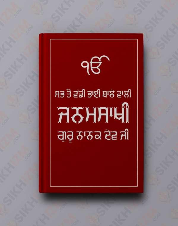 Janamsakhi pdf Sri Guru Nanak Dev Ji
