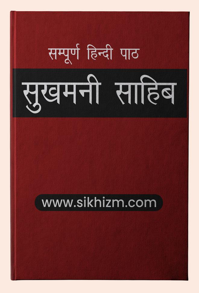 Sukhmani Sahib in Hindi PDF