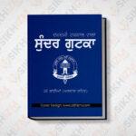 Download Sundar Gutka in Punjabi PDF | Damdami Taksal Wala