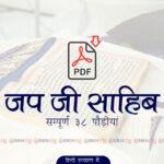 Japji Sahib Hindi PDF | Free Download