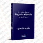 Sri Guru Granth Sahib Darpan Hindi Translation   Prof Sahib Singh